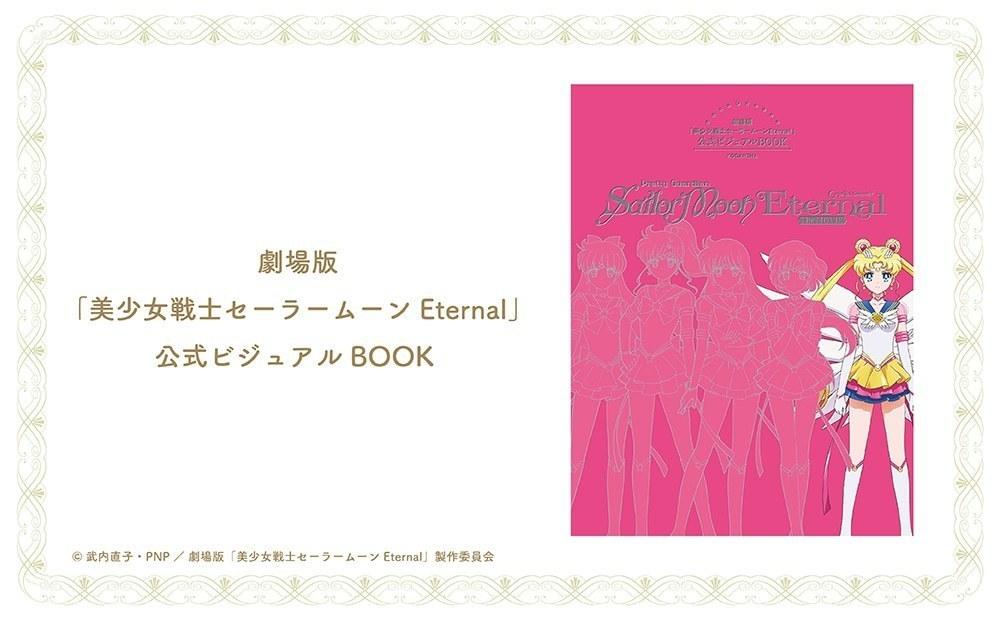 版 eternal 劇場 セーラームーン 少女 美 戦士
