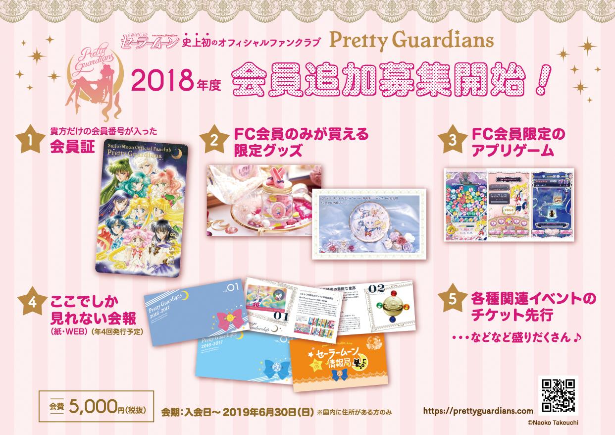 Sailormoon_ad2