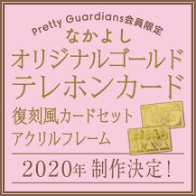200617_smpg_goldcard_sum
