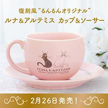 Smpg_cupandsaucer_04_a