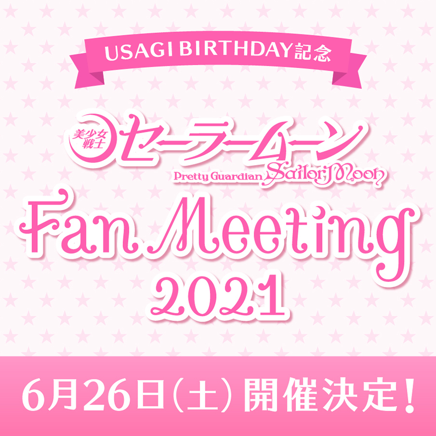 Sm_fanmeeting_banner_0601_lsize